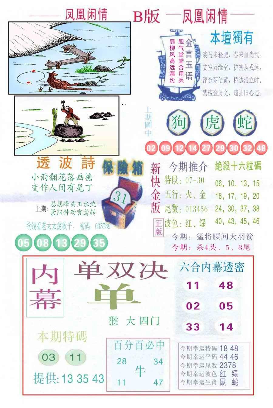 087期凤凰闲情C