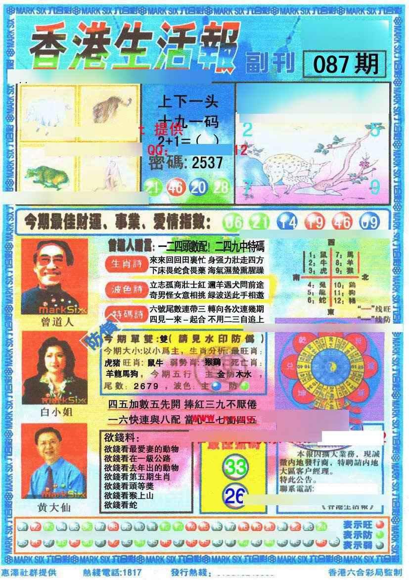 087期香港生活报