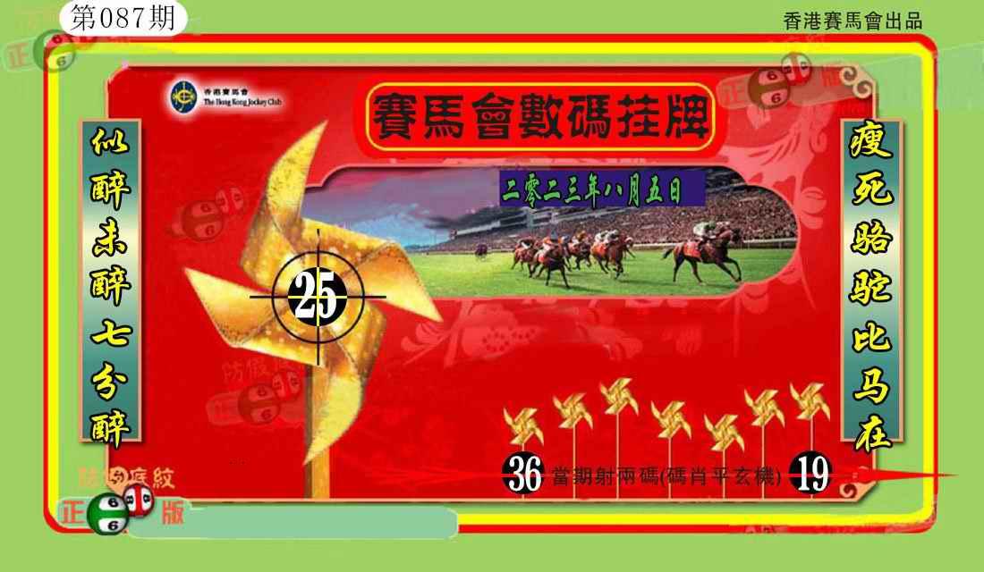 087期香港数码挂牌(另)
