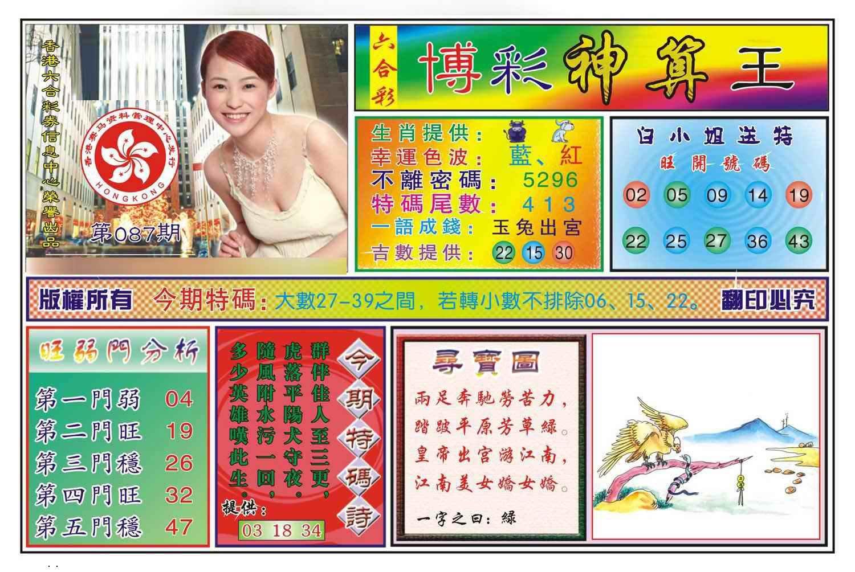 087期博彩神算王(新图)