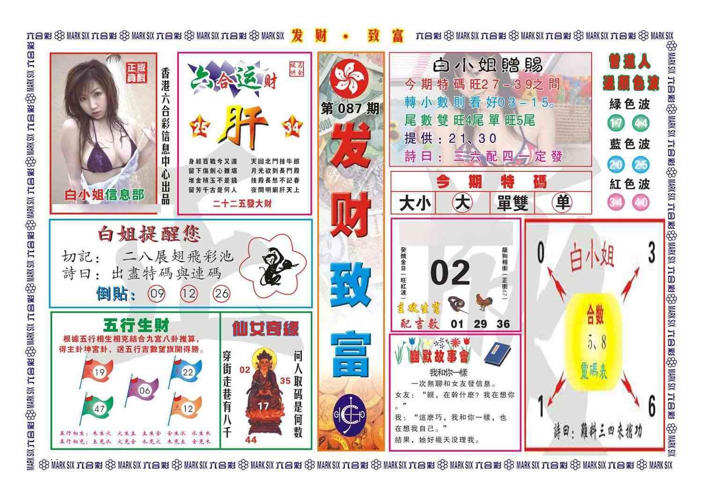 087期发财致富(新图)