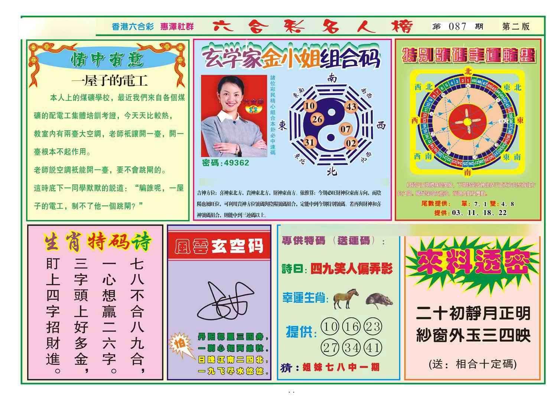 087期名人榜B(新图)
