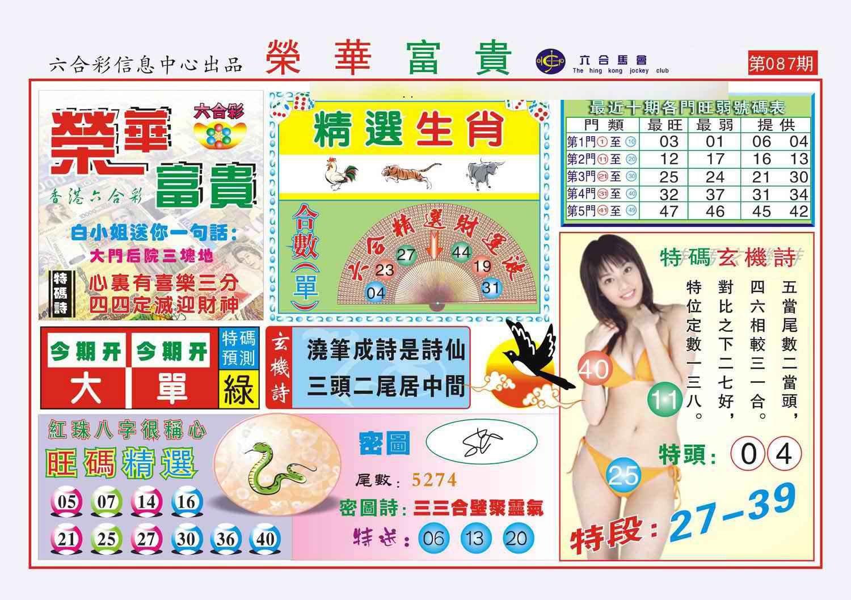 087期荣华富贵(新图)