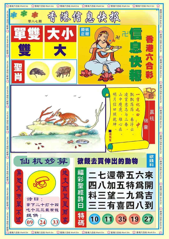 087期香港信息快报A(新)