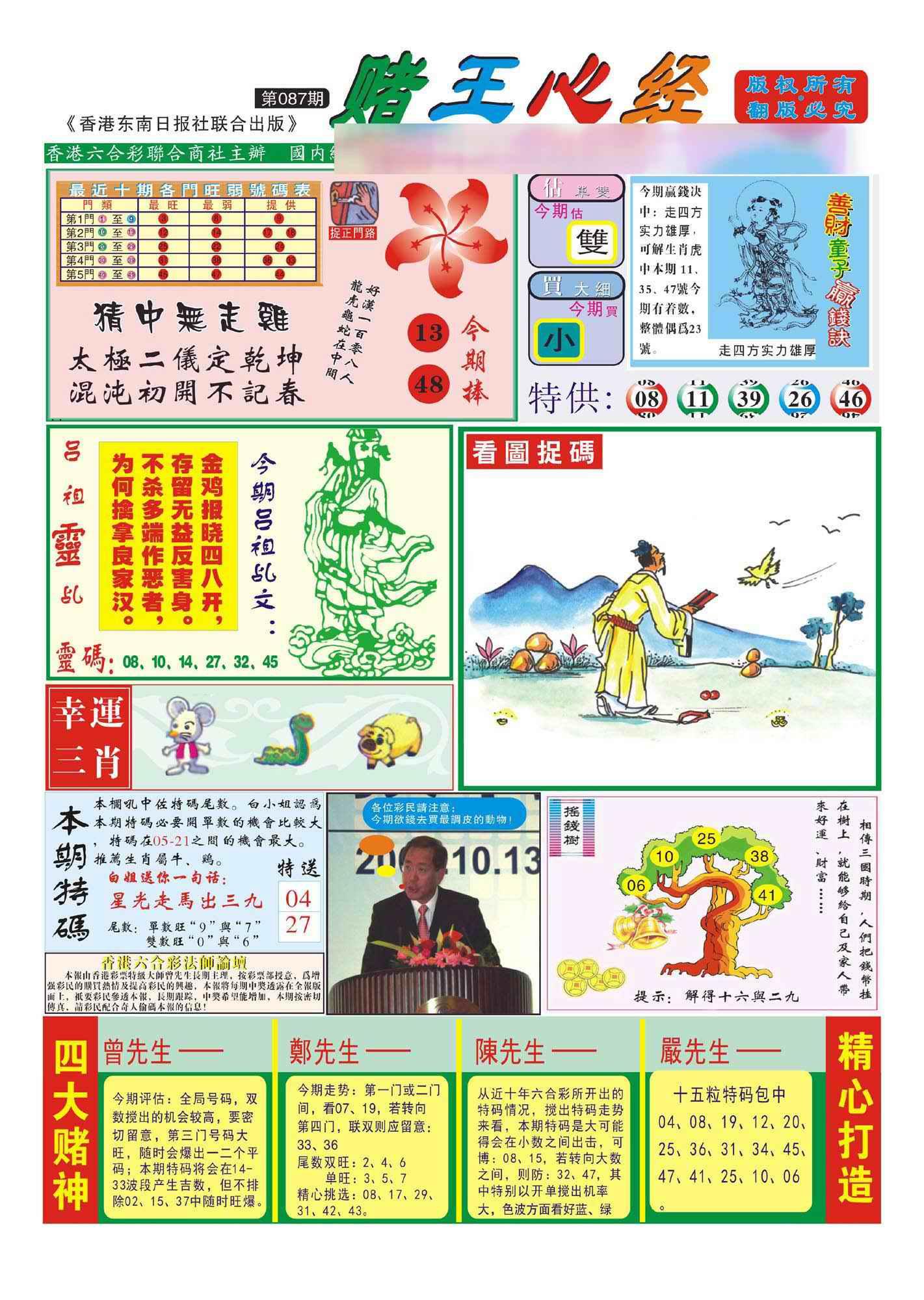 087期香港赌王心经(新图)