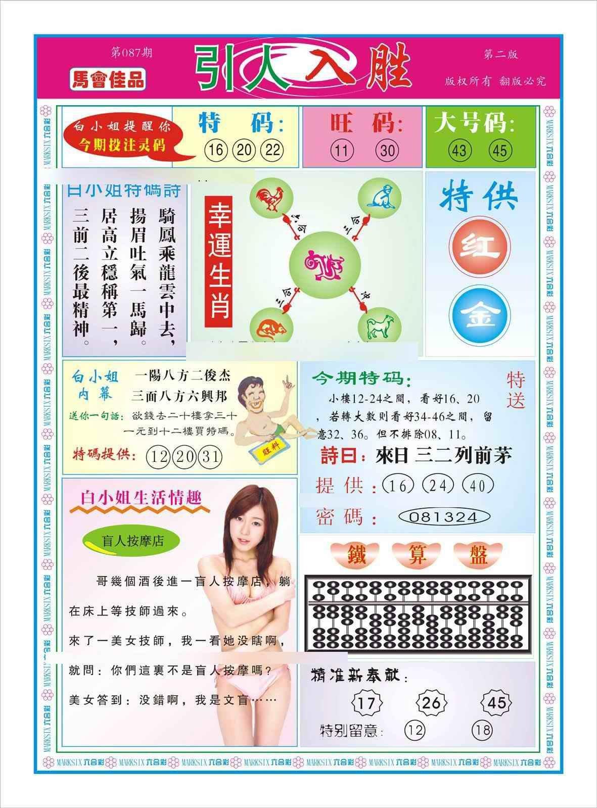087期引人入胜B(新图)