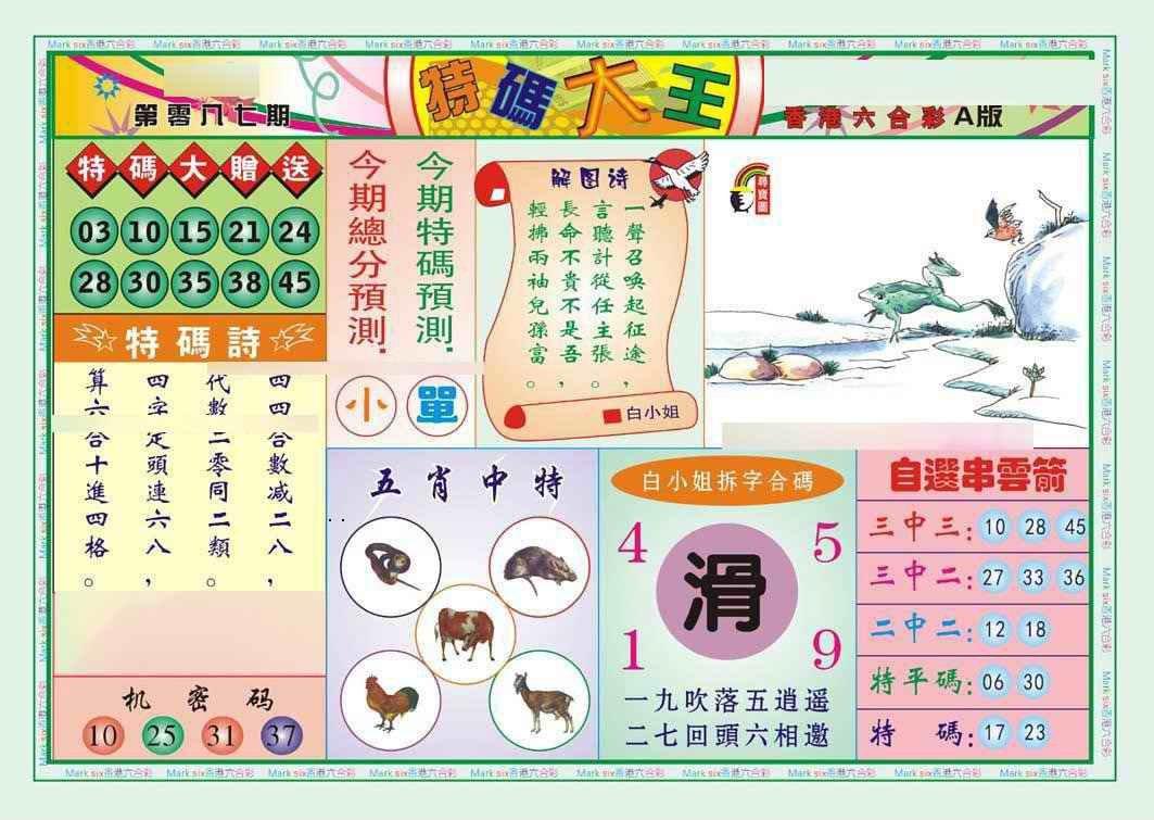 087期特码大王A(新图)