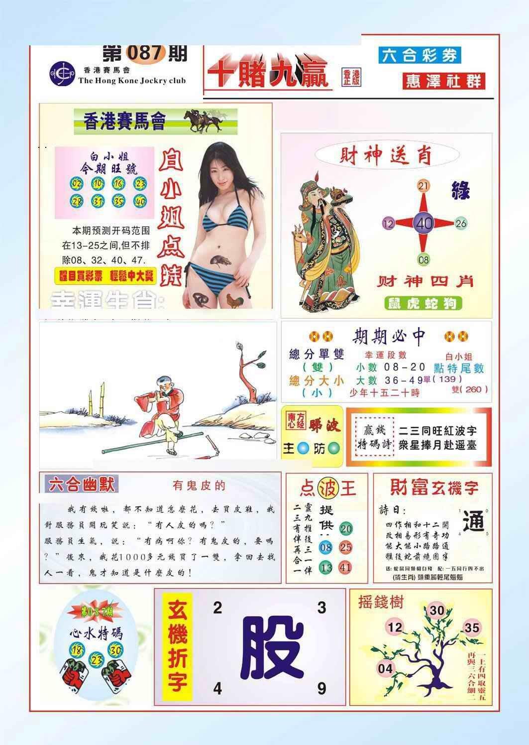 087期十赌九羸(新图)
