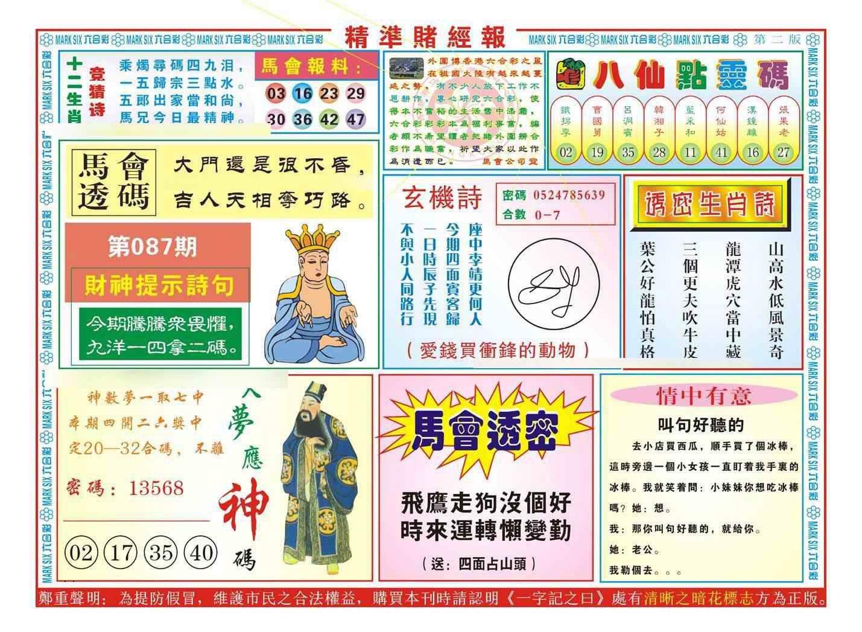 087期精准赌经报B(新图)