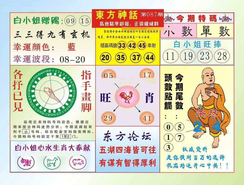 087期东方神话(新图)