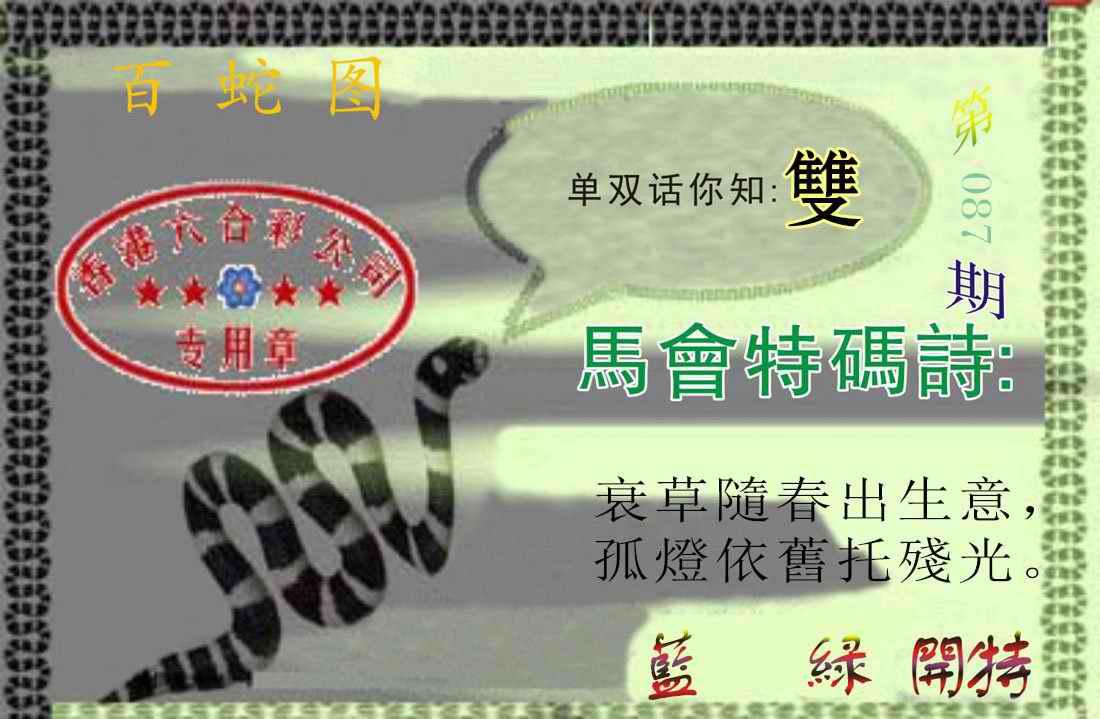 087期百蛇图