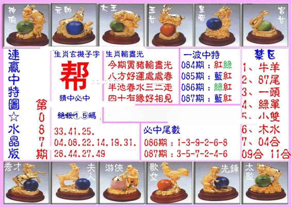 087期连赢中特图(水晶版)
