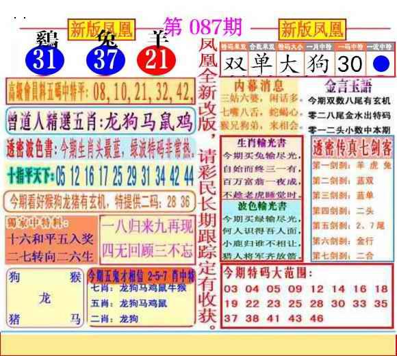 087期二代凤凰报