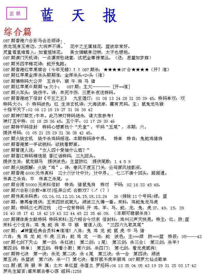 087期蓝天报A