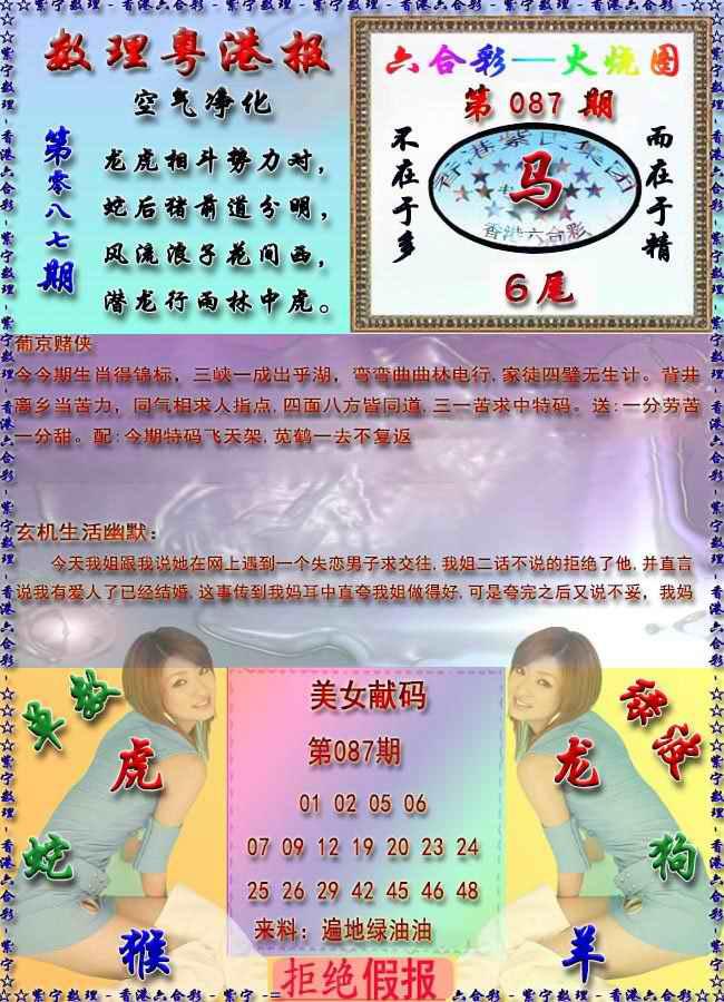 087期粤港报