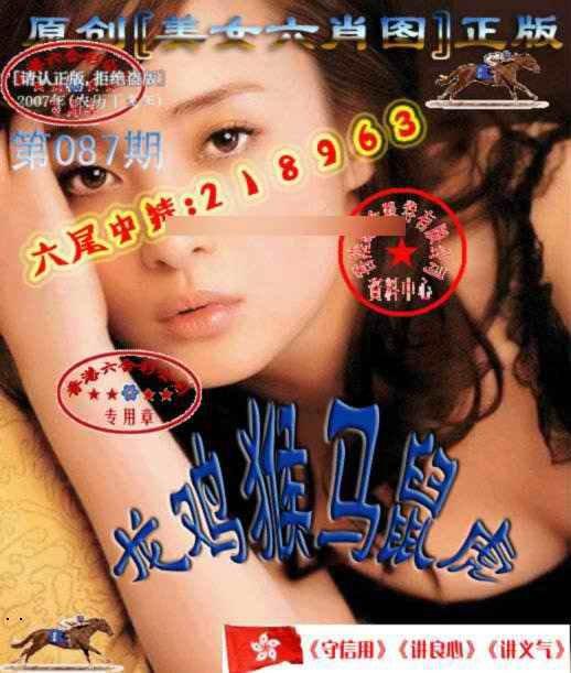 087期美女六肖中特图
