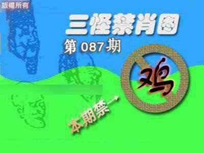 087期禁肖图《另版》
