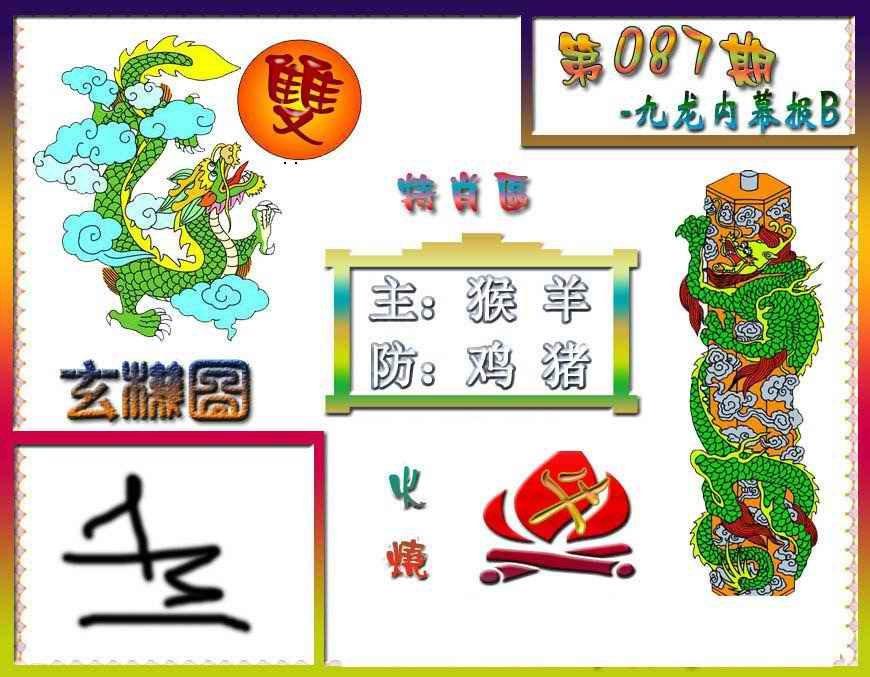 087期九龙内幕特肖图B
