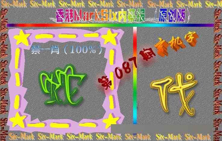 087期赛马会内幕报(原创版)