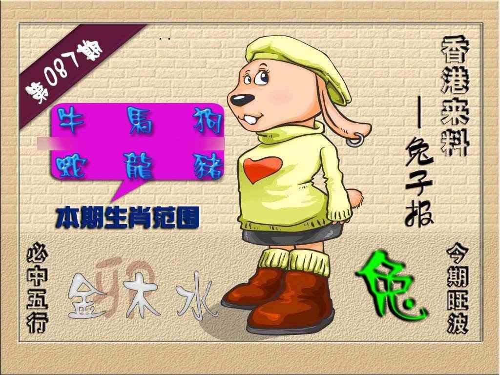 087期(香港来料)兔报