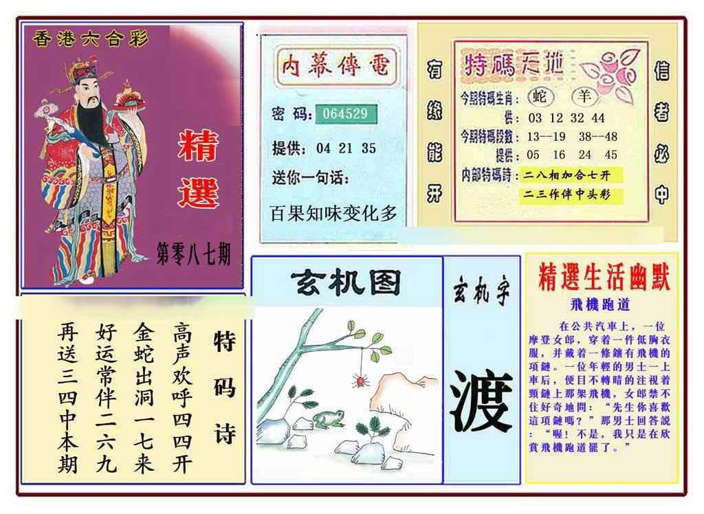 087期马经精选(新图)