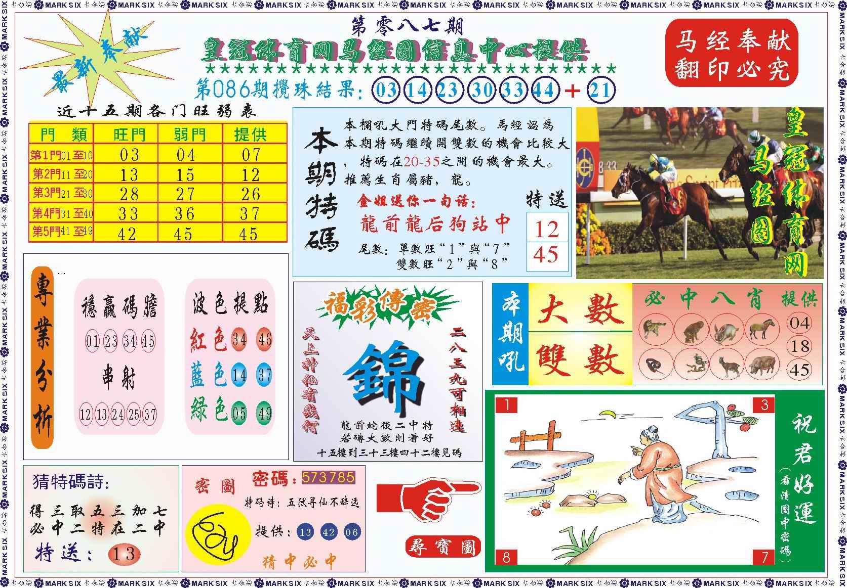 087期皇冠体育网马经图记录