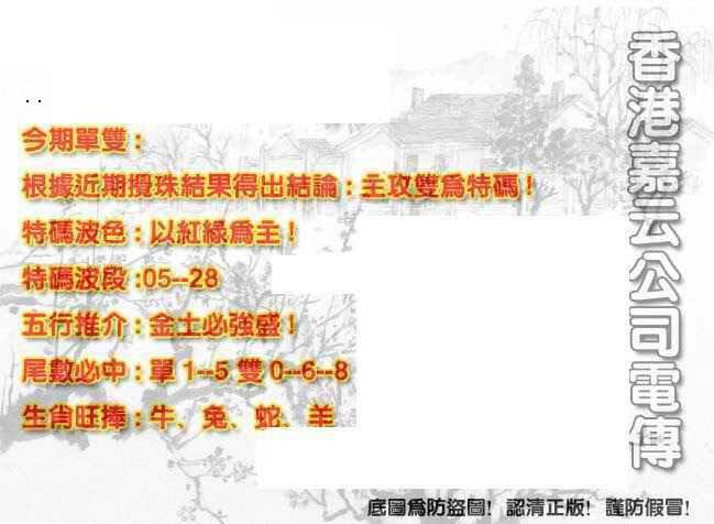 087期香港嘉云公司电传