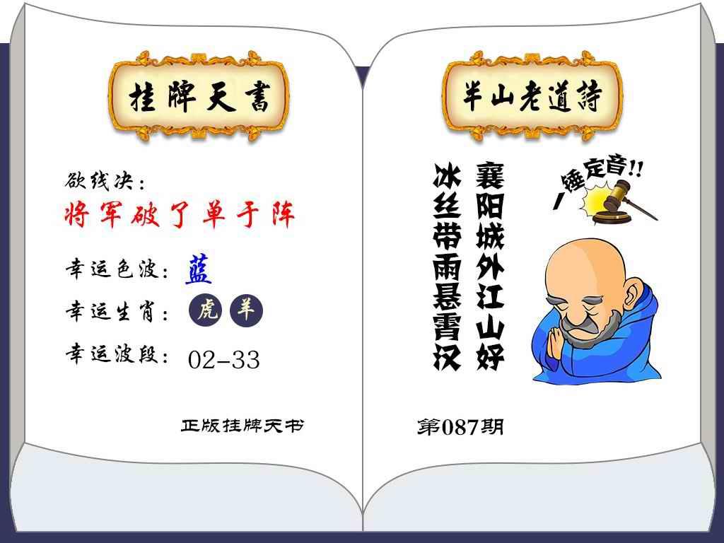 087期挂牌天书(新图)