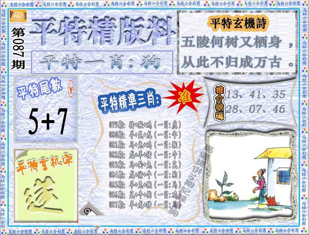087期平特精版料