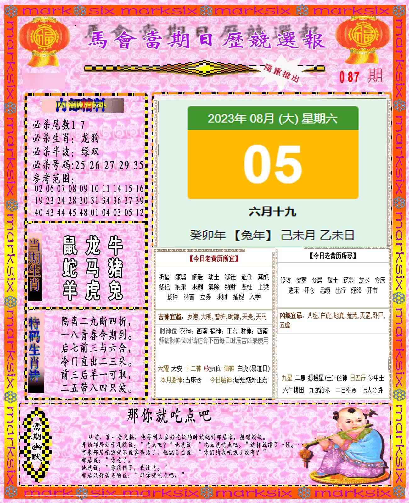 087期日历精选报(彩)