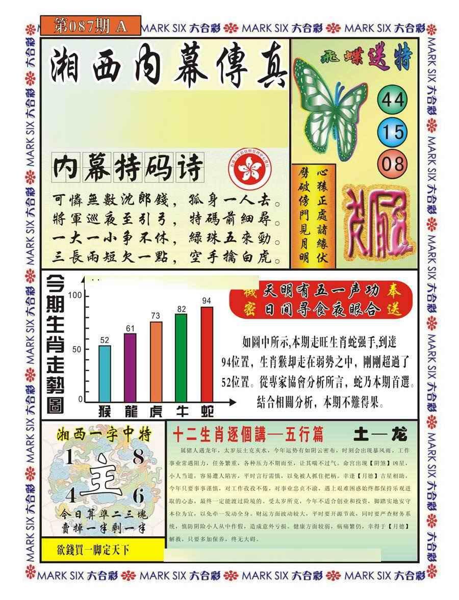 087期湘西内幕传真A