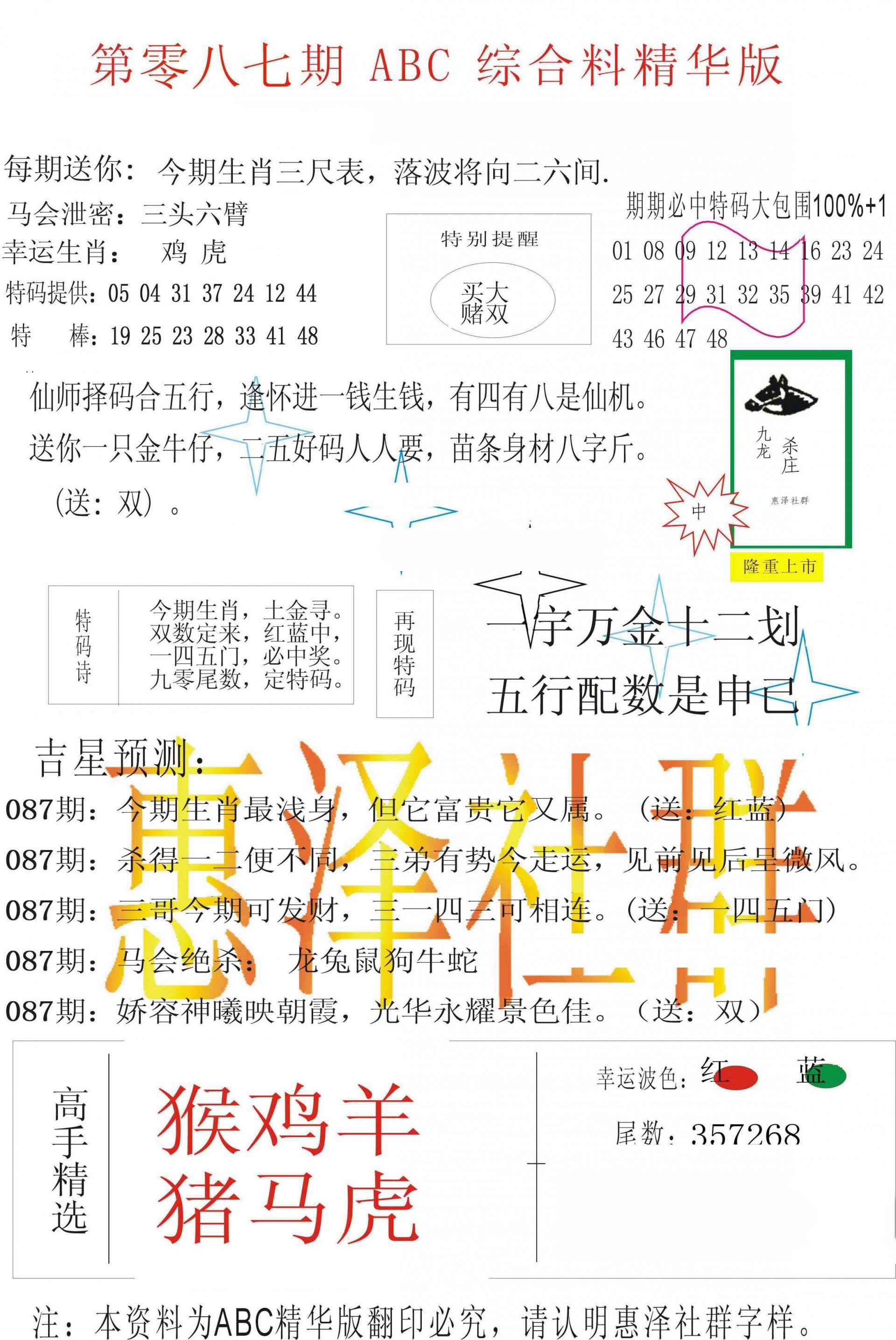 087期ABC综合正版资料