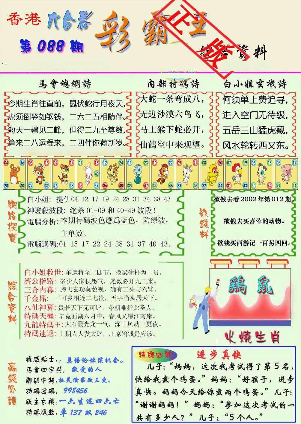 088期精装彩霸王