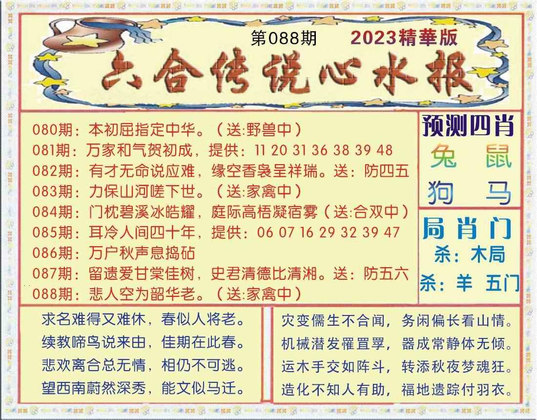 088期六合传说(玄机版)