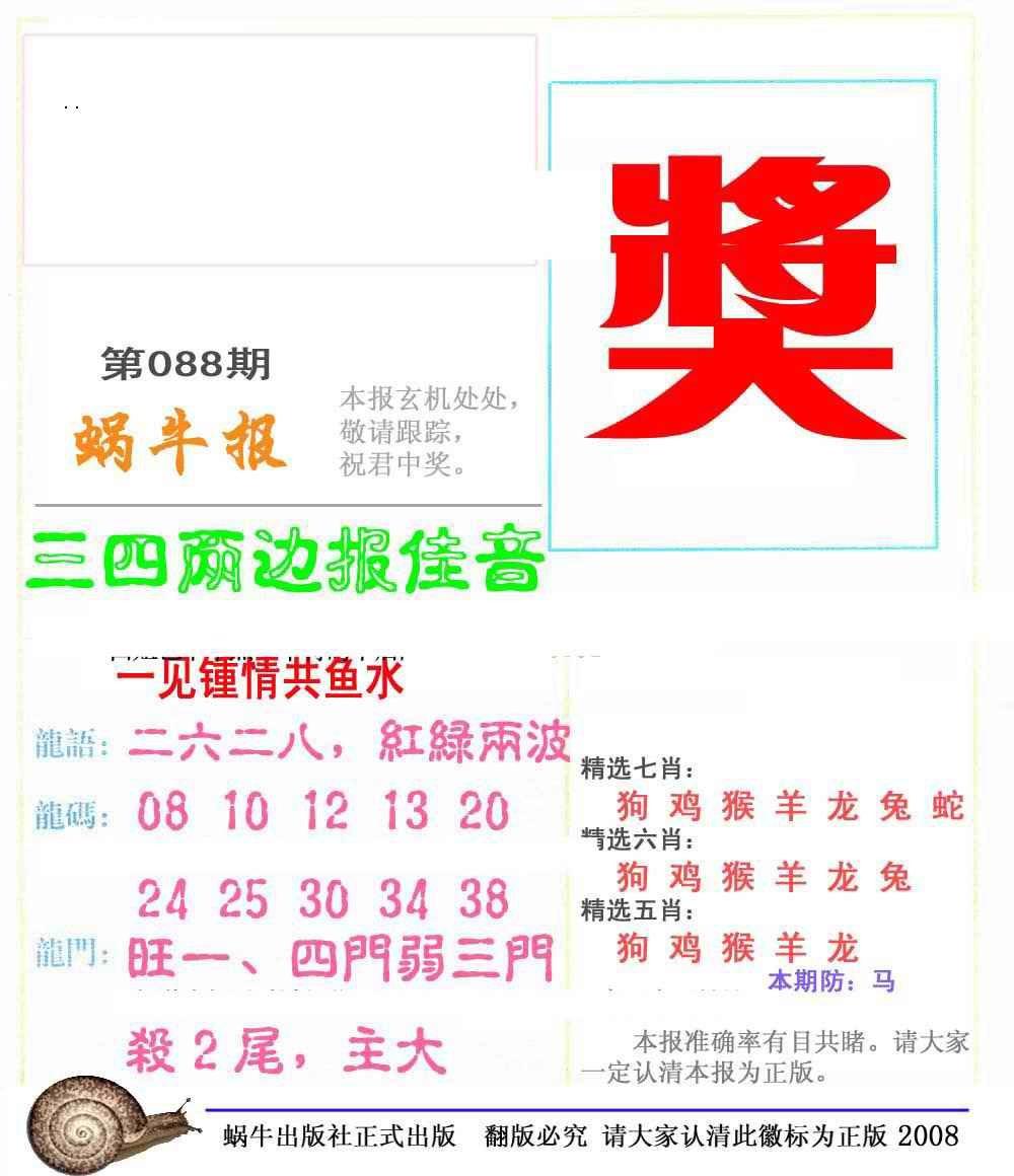 088期蜗牛彩报(正版)