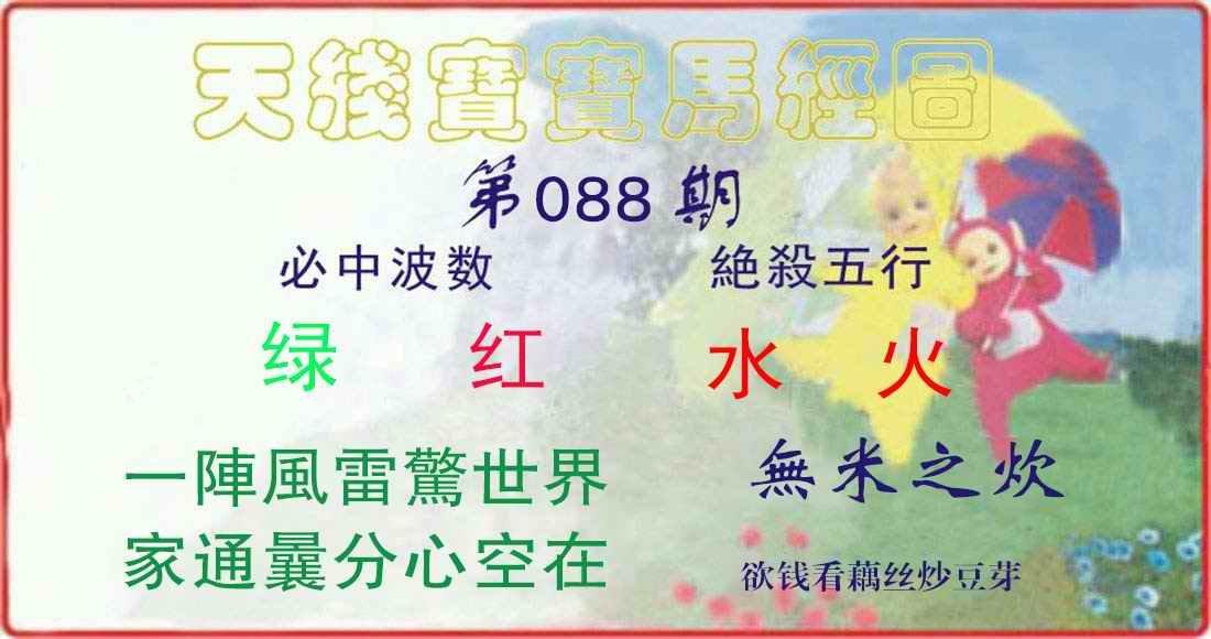 088期天线宝宝马经图