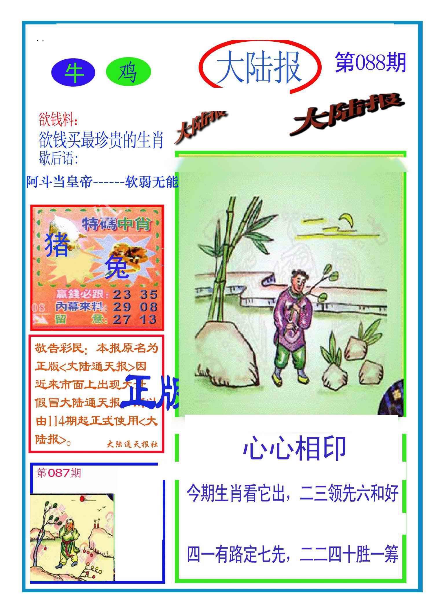 088期大陆报(新图)