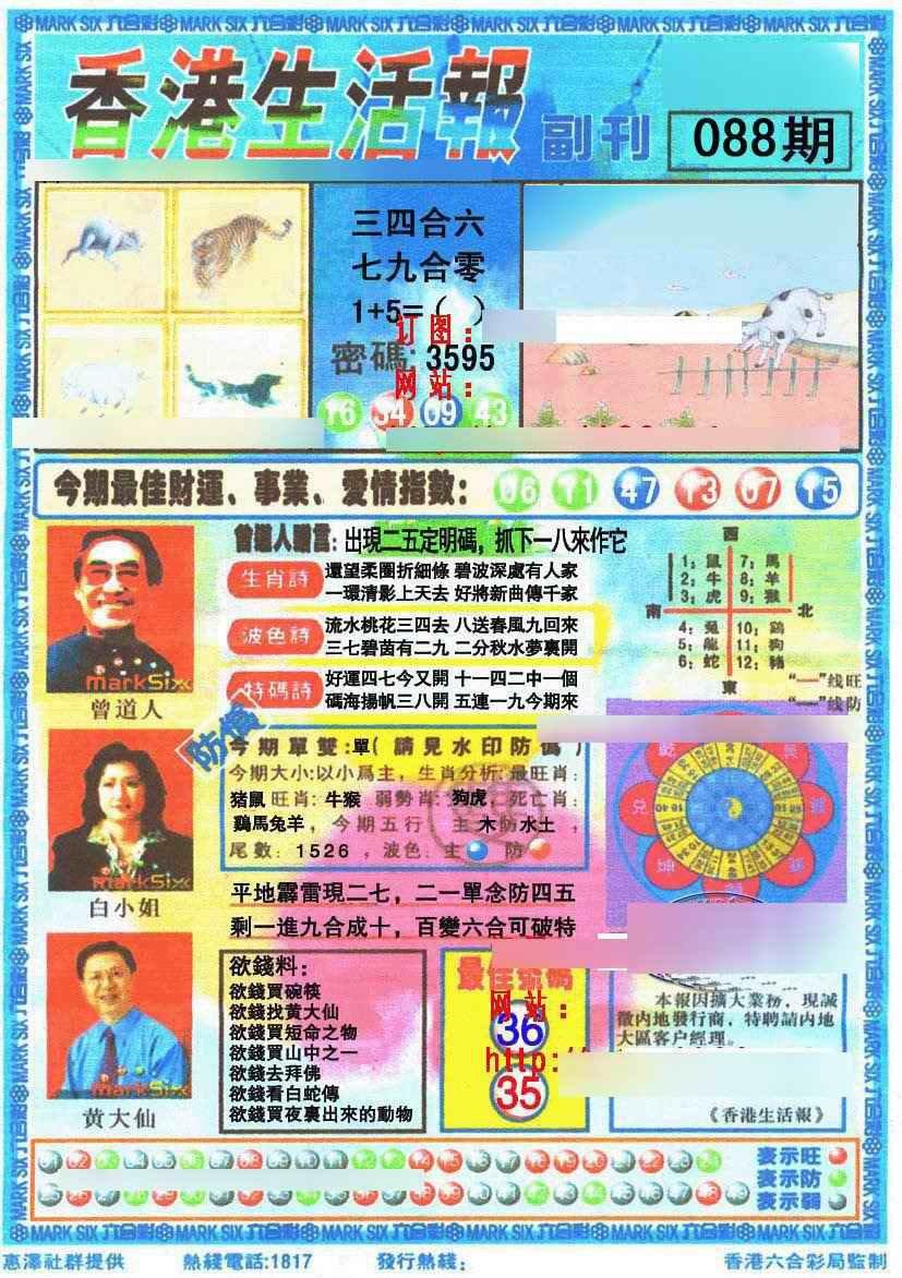 088期香港生活报