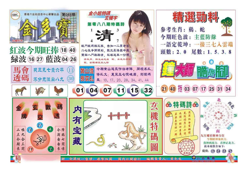 088期金多宝(新图)