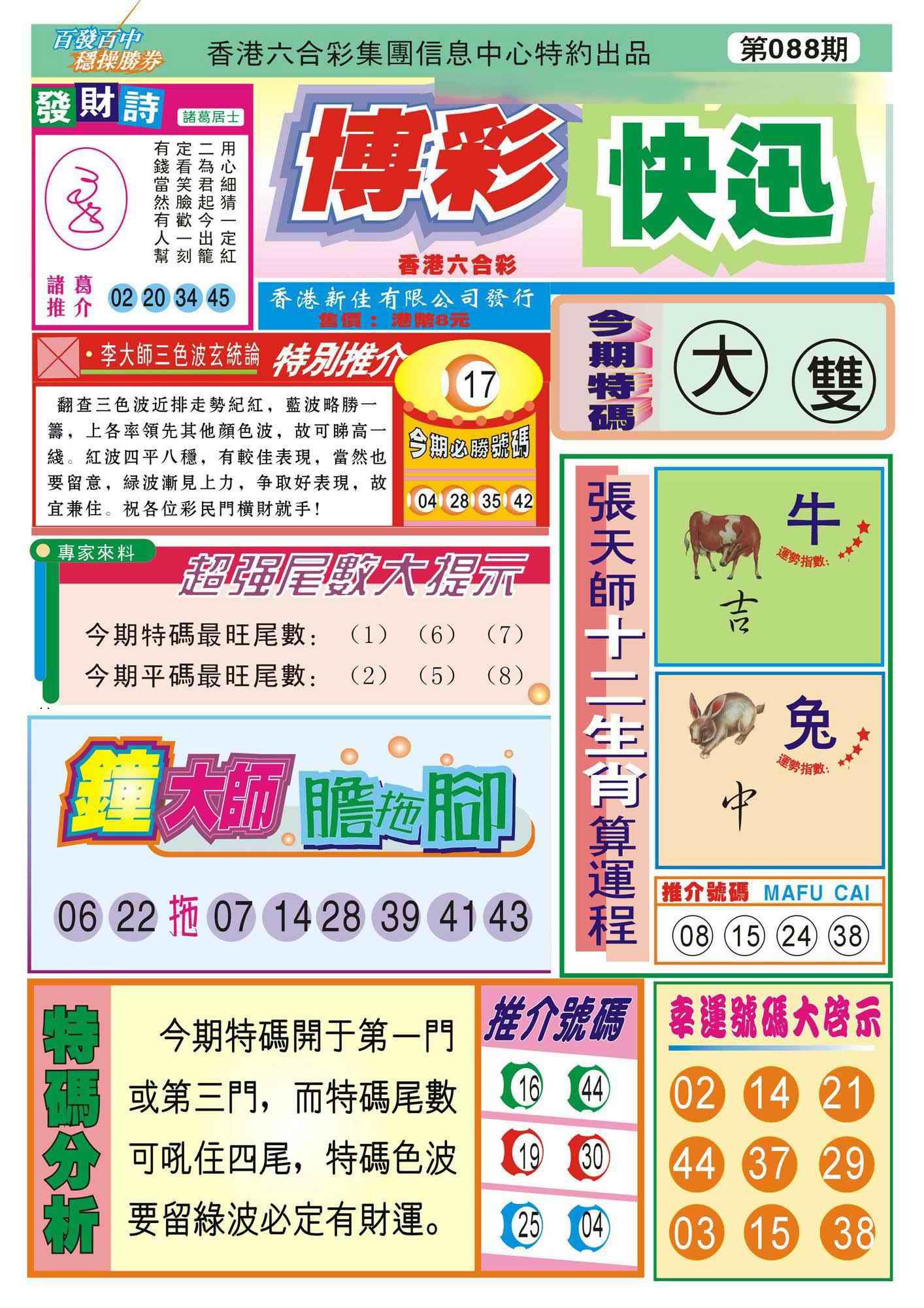 088期香港博彩快迅(新图)