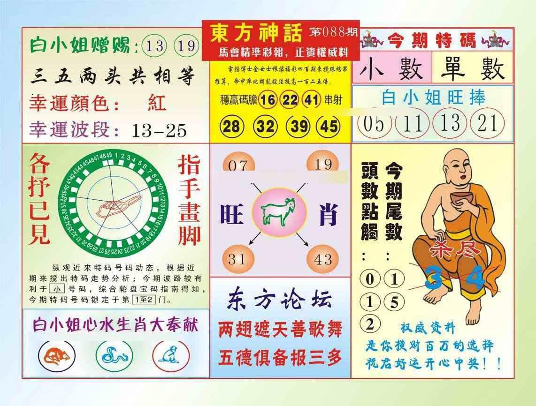 088期东方神话(新图)
