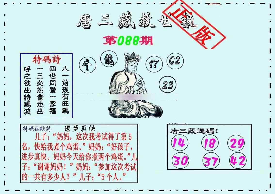 088期唐三藏救世报