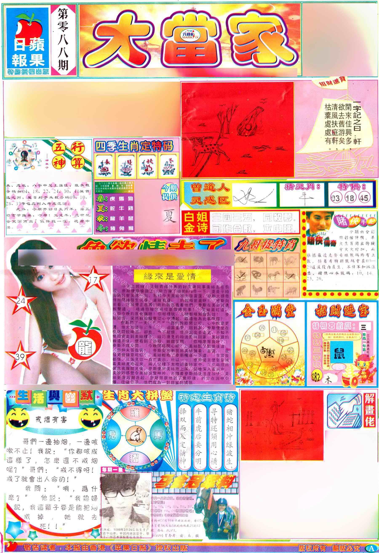 088期彩卷后庄A(保证香港版)