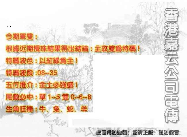 088期香港嘉云公司电传