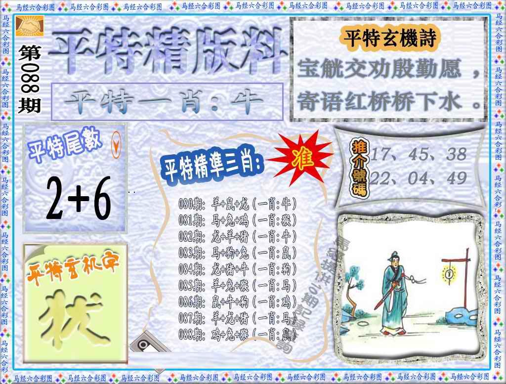 088期平特精版料