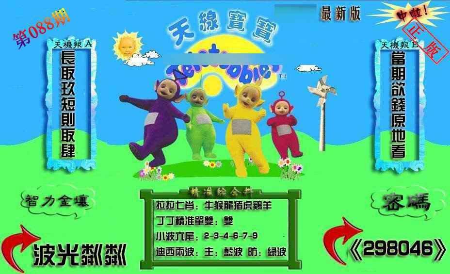 088期新天线宝宝(2006三版)