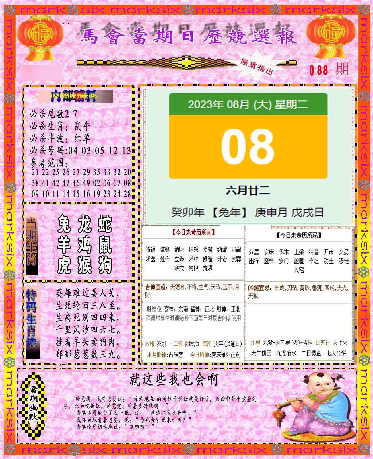 088期日历精选报(彩)