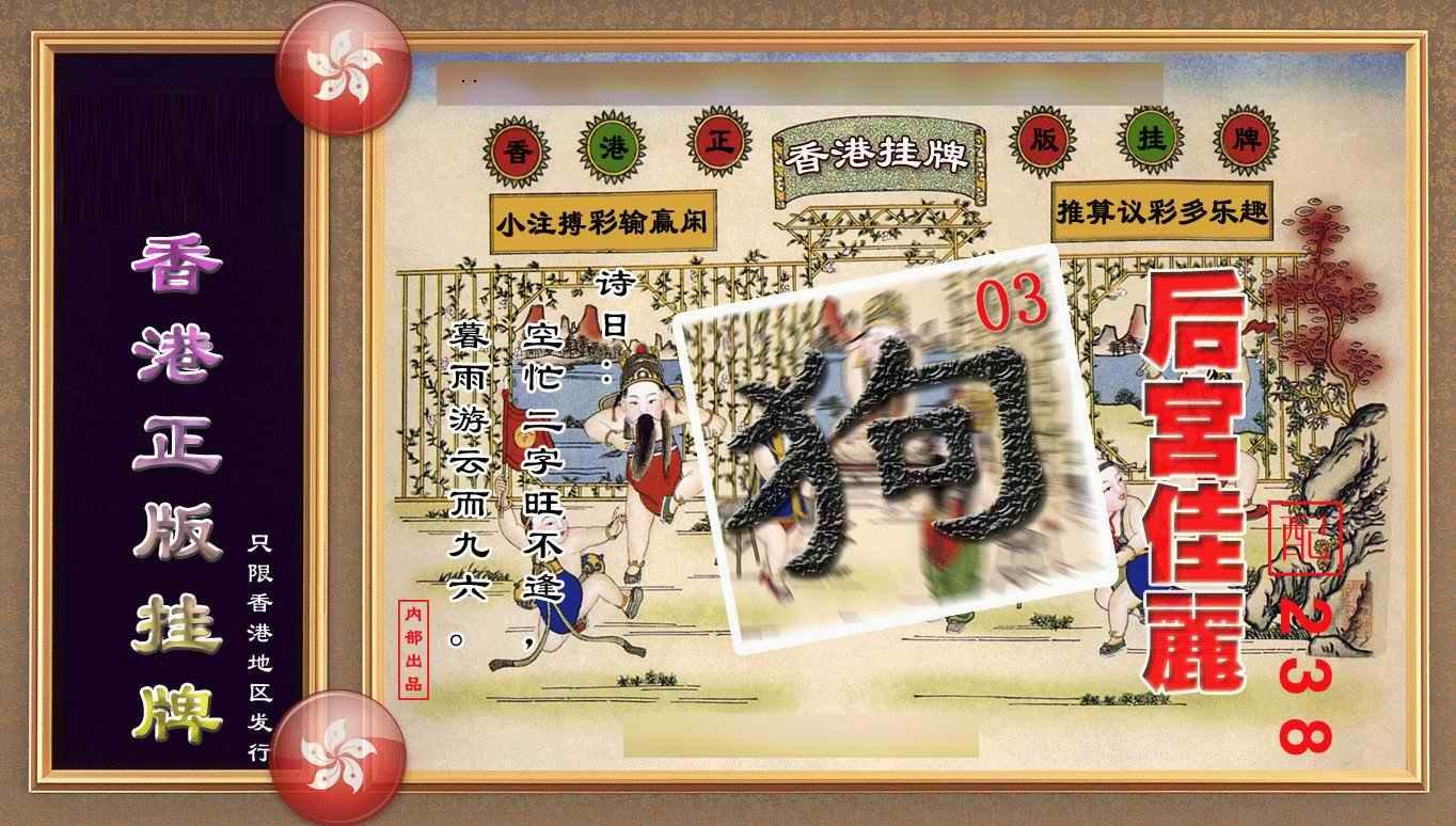 088期香港正版挂牌(另版)