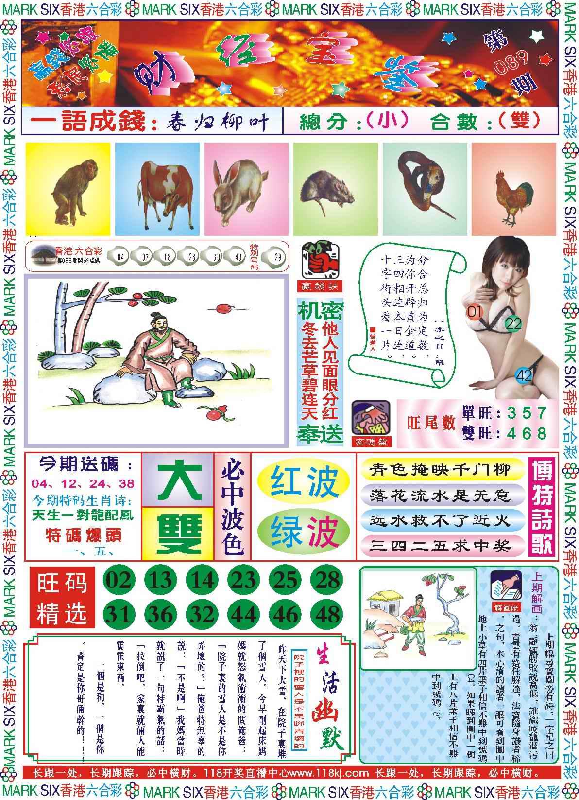 089期118财经宝鉴(新图)